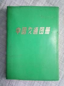 《中国交通图册》 82.1
