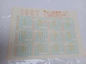 稀少年历3张合售:1965、1966、1967三年的,其中67年的带毛主席语录