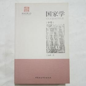 国家学(中卷)