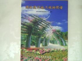 园林设计施工植物图谱