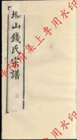 江苏无锡 堠山钱氏宗谱 族谱 家谱 家乘(复印本)