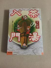 茶汤入门(日文原版)