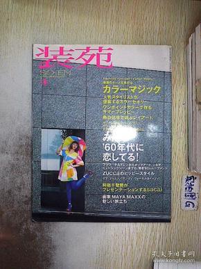 日文  装苑  SO EN  2008  4