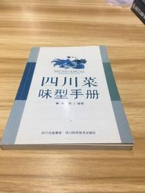 四川菜味型手册