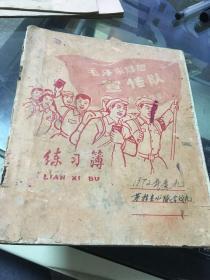 练习簿:文革毛主席思想宣传队