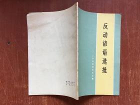 反动谚语选批-工农兵批林批孔文集