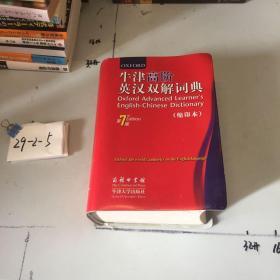 牛津高阶英汉双解词典 第7版(缩印本)