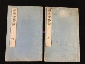 江户汉诗集《研志堂诗钞》2册全,又名《萍游漫草》
