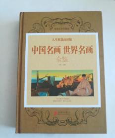 中国名画世界名画全鉴