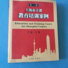 上海市干部教育培训案例.第一辑