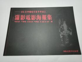纪念中国电影百年华诞:潇影电影海报集 (1905-2005)    书9品如图