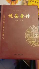 中国古典文学收藏  说岳全传