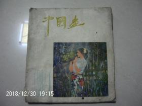 中国画1981.1(复刊号) 按图发货 严者勿拍 售后不退 谢谢理解!