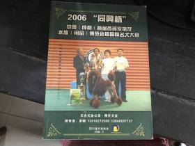 """2006""""同兴杯""""中国(成都)首届西部宠物及水族(用品)博览会即国际名犬大赛"""