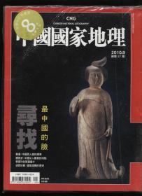 中国国家地理2010.9(繁体版)寻找最中国的脸