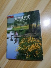 景观设计学:场地规划与设计手册(原著第5版 全彩精装版)