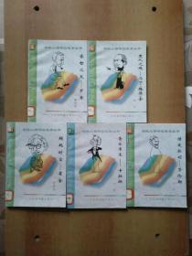 世纪人物传记故事丛书5册合售:超越时空——霍金、音乐帝王——卡拉扬、情爱祭司——劳伦斯、睿智之灵——罗素、黑人之魂——马丁·路德·金