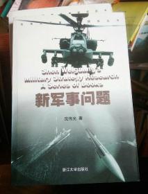 新军事问题/沈伟光军事战略研究丛书
