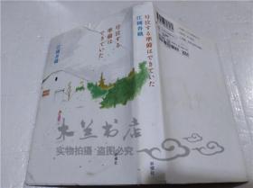 原版日本日文书 号泣する准备はできていた 江国香织 株式会社新潮社 2003年11月 32开硬精装