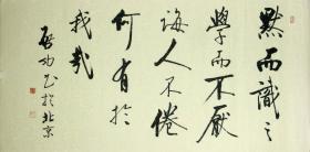 中国当代著名书画家、教育家、古典文献学家、鉴定家、红学家、诗人,国学大师▲▲启功▲▲书法精品▲▲【自鉴】编号:8944