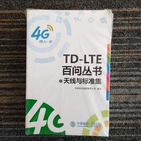 TD-LTE白问丛书 (5天线与标准集)(6volte集)(7规划建设集)(8终端集)四本合售。