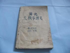 简化太极拳讲义 1961年土纸印本