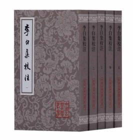 李白集校注(平装)(套装全五册)