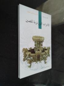 中国青铜器(阿拉伯文)