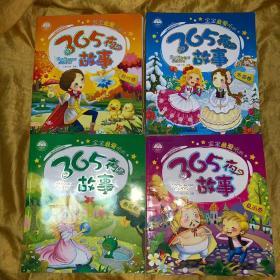 365夜故事(春华、夏雨、秋叶、冬雪)4册合售