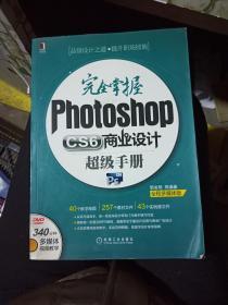 完全掌握Photoshop CS6商业设计超级手册(全程多媒体版)