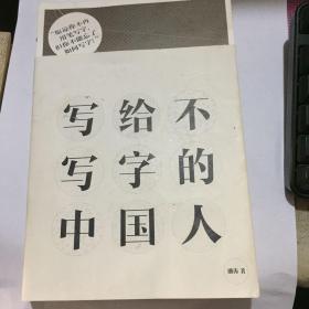 写给不写字的中国人 有许多精美图片