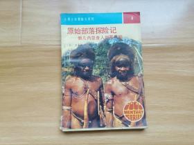 原始部落探险记:新几内亚食人部落寻踪