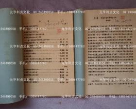 全国第一届中国数术学学术研会论文集 全2册
