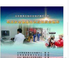 2019安全月贯彻落实职业安全健康知识应知应会题库 U盘 1E10c