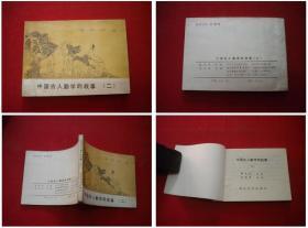 《中国古人勤学故事》2,64开集体绘,长江文艺1984.11一版一印,714号,连环画
