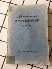 中国针刀医学系列教材【针刀医学临床问题解析】