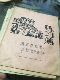 练习簿:文革学习毛主席语录工农兵