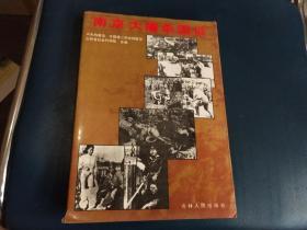 南京大屠杀图证 【一版一印】