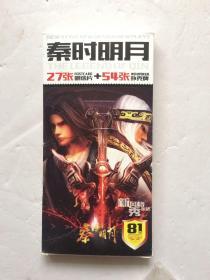 秦时明月27张明信片+54张扑克牌