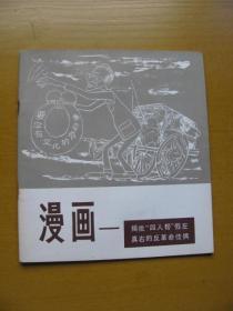 """漫画-揭批""""四人帮""""假左真右的反革命伎俩"""