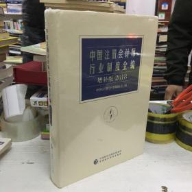 中国注册会计师行业制度全编:增补版2018(未拆封)
