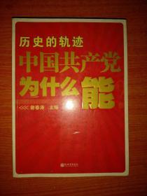 历史的轨迹---中国共产党为什么能?
