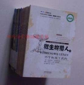 正版 世界科普巨匠经典译丛16种18册套装 上海科学普及出版社