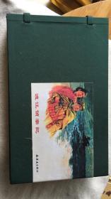 顾炳鑫宣纸连环画 《 渡江侦察记》 32开全套一函二册 布面盒装 大可堂版