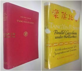 1956年1版1印《棠阴比事》/ 高罗佩, R. H. van Gulik/ 精装原书衣/T'ang-Yin-Pi-Shih: Parallel Cases from Under the Pear-Tree: A 13th Century Manual of Jurisprudence and Detection, Translated from the Original Chinese