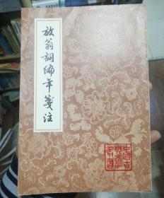 放翁词编年笺注(中国古典文学丛书) 81年一印本