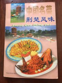 中国名菜.11.荆楚风味