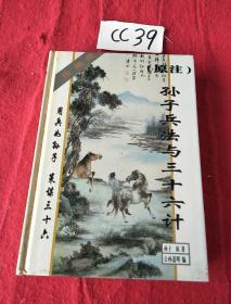 原注孙子兵法与三十六计:珍藏版