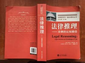 法律推理:法律的认知路径
