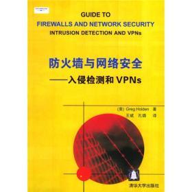 防火墙与网络安全(入侵检测和VPNs)
